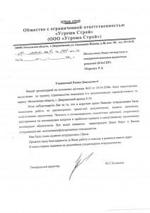 """ООО """"Угреша Строй"""""""