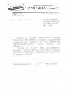 """ООО """"МКАД проект"""""""