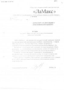 "ООО ""ЛаМакс"""