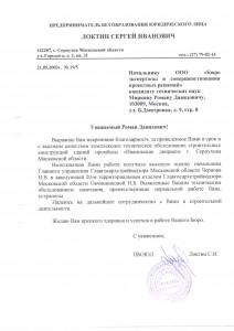 ПБОЮЛ Локтин С.И.