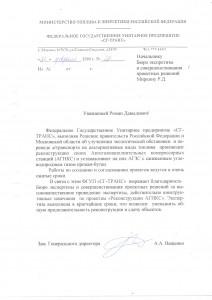 """ФГУП """"СГ-ТРАНС"""""""