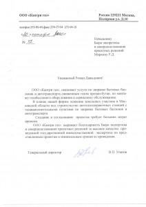 """ООО """"Кантри газ"""""""