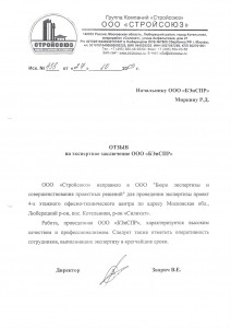 """ООО """"Стройсоюз"""""""