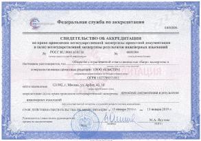 Свидетельство об аккредитации на право проведения негосударственной экспертизы проектной документации и (или) негосударственной экспертизы инженерных изысканий