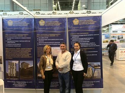БЭиСПР стало участником специализированной строительной выставки «Уралстройиндустрия»